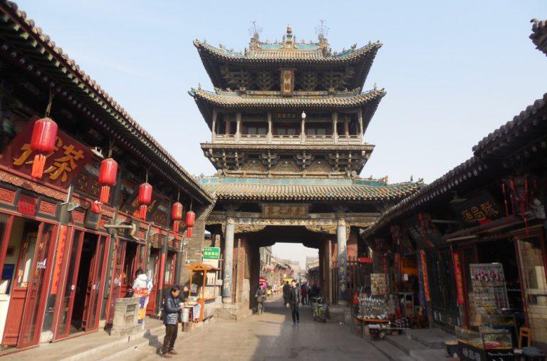 Пиньяо Китай Феншуй городов