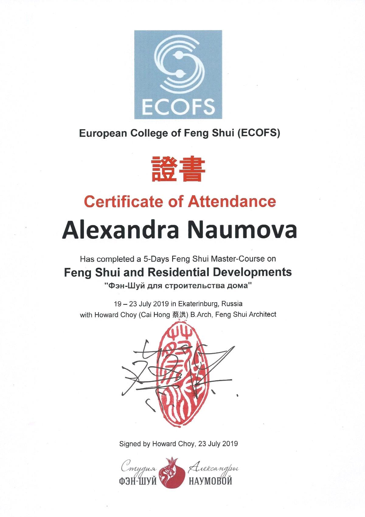 European College of Feng Shui ECOFS